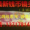 济南专卖筒子/牌九分析仪☏13717店814496