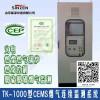 CEMS烟气监测脱硫脱硝