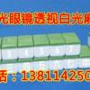 重庆涪陵区=137189.O4735看透扑克牌专用隐形眼镜