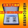 青浦区看扑克牌的透视隐形眼镜138114.25O67