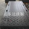 山东厂家直销铺路垫板 雨天专用聚乙烯不陷车铺路板