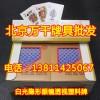 黄南实体店铺=13811425O67有卖筒子牌九分析仪专卖
