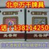 青海T海北=137189.O4735看透扑克牌专用隐形眼镜