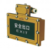 SBD3106系列防爆标志灯安全出口标志灯