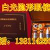 湛江市实体店☎13811.425O67有卖麻将牌九透视隐形眼镜