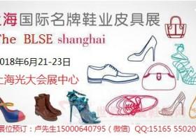 2018年第十五届上海国际鞋类展览会