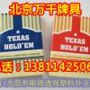 潮州市实体店☎13811.425O67有卖麻将牌九透视隐形眼镜