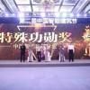 第二届中国智能建筑节特殊功勋奖获得者对智能建筑行业的远见卓识