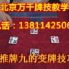 河北芷江姚记扑克牌透视隐形眼镜137.189O4735