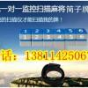 浙江省: 杭州☎13811.425O67有麻将牌九透视隐形眼镜