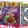 奉贤区姚记扑克牌透视隐形眼镜137189O473.5