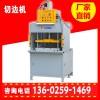 重庆硅胶油压机哪家强