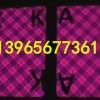 可西直门以看透麻将的透-视隐形眼镜139656筒子77361