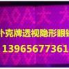 青州看到麻将的透-视隐形眼镜139*656*77361