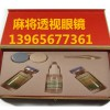 可浙江杭州以看透麻将的透-视隐形眼镜139656筒子77361