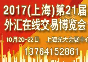 2017上海第二十一届外汇在线交易博览会