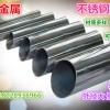 供应不锈钢焊管 大口径 壁厚小 性能高 规格齐全 可切割