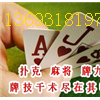 济南实体店扑克牌分析仪=1369/3181*974有牌技牌具专卖店