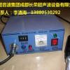 成都汉威超声波设备代超声波设备维修,维护