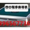 洛江区☏139656♨77361专卖最新四口麻将机遥控干扰器