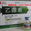 供应山东灰霉病特效杀菌剂 防治灰霉病最有效 专治灰霉病