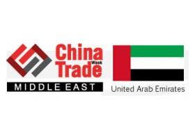 2017年第五届阿拉伯贸易周