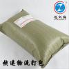 快递物流编织袋 冠福编织袋15年专业生产定制 厂家直销