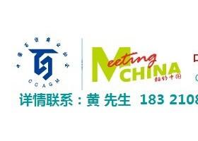 2018年上海国际文具及办公用品博览会