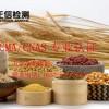 五谷杂粮、乳制品、油脂类等食品的安全卫生检测