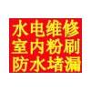 求购秦淮区新街口房屋水电维修改造 房屋墙面出新粉刷乳胶