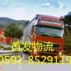 长乐到台州的物流有限公司欢迎您√