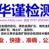 湛江市未知矿石检测机构