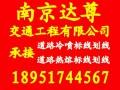 南京达尊交通工程 (3图)