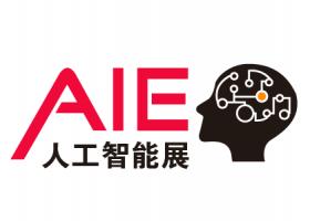 2018第四届上海国际人工智能展览会