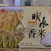 明水香米价格北京销售中心