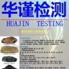四川省矿石稀有元素检测单位