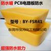 宝月防水蜡BY-FSR41,电路板防水蜡BY-FSR21水表PCB板防水蜡