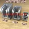 供应恒树铝型材活动铰链