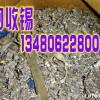 宝安石岩回收锡渣,石岩回收电子废料