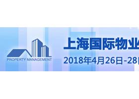 2018年中国国际物业管理产业博览会暨2018中国国际物业管理高峰论坛