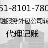 转让北京金融服务外包公司