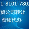 转让北京朝阳16年2000万商贸公司博瑞富华