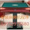 中关村哪里有卖打麻将的透-视隐形眼镜_13693181974北京朝阳