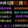 黑河打麻将的透-视隐形眼镜卖13693181974_北京通州土桥那有