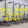 河南新乡水处理新闻 一备一用锅炉软化水设备工艺 出水水质稳定