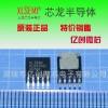 XL6009 4A升压型LED驱动芯片 芯龙原装现货