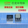2.5A高效率车充IC/ XL2009/ SOP-8 / 原装现货