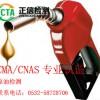 油品的密度、闪点、倾点、PH值等检测
