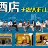 酒店要做无线wifi使用无线AP比较合适