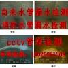 苏州园区管道检测&管道CCTV检测施工报价